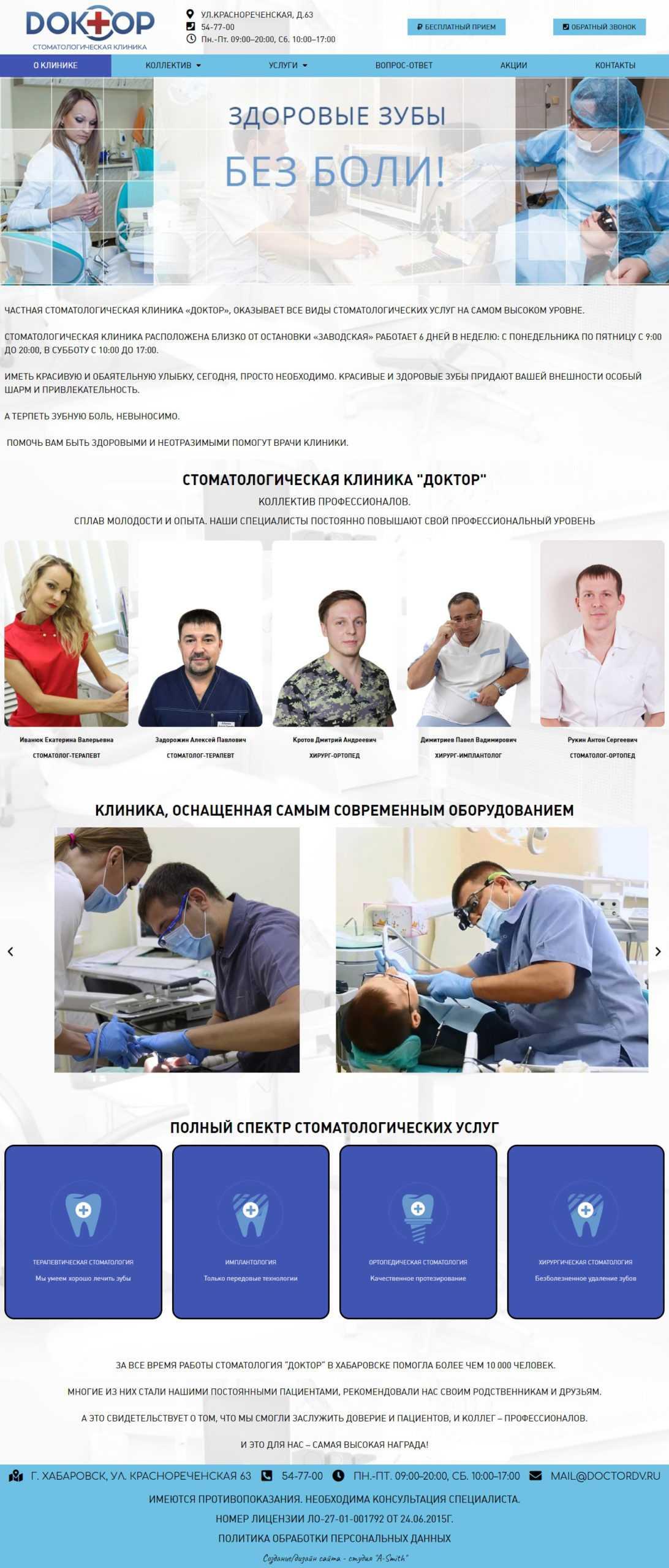 DOCTORDV.RU