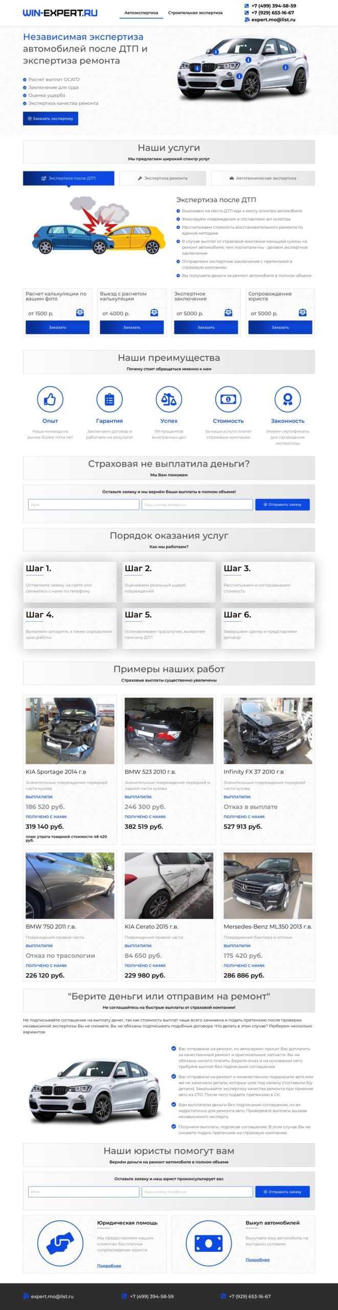 win-expert.ru